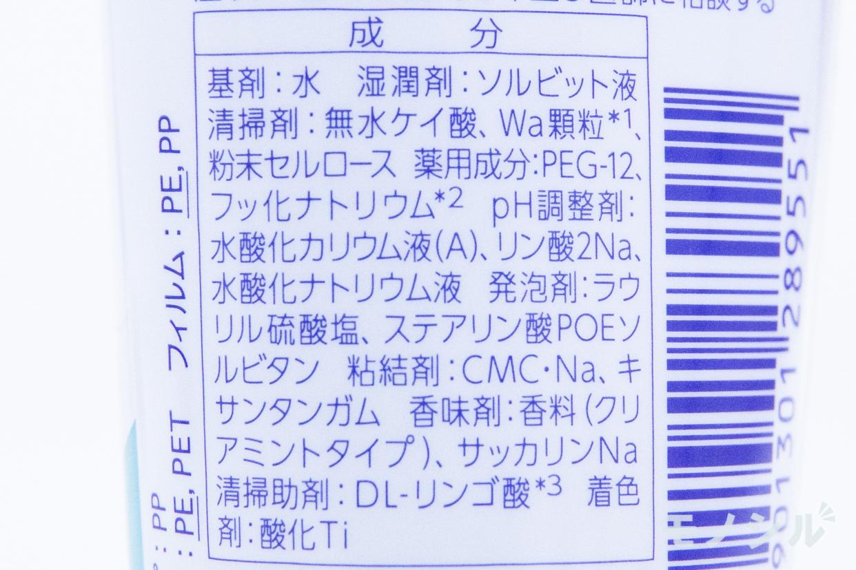 クリアクリーン ホワイトニングの商品画像3 商品の成分表
