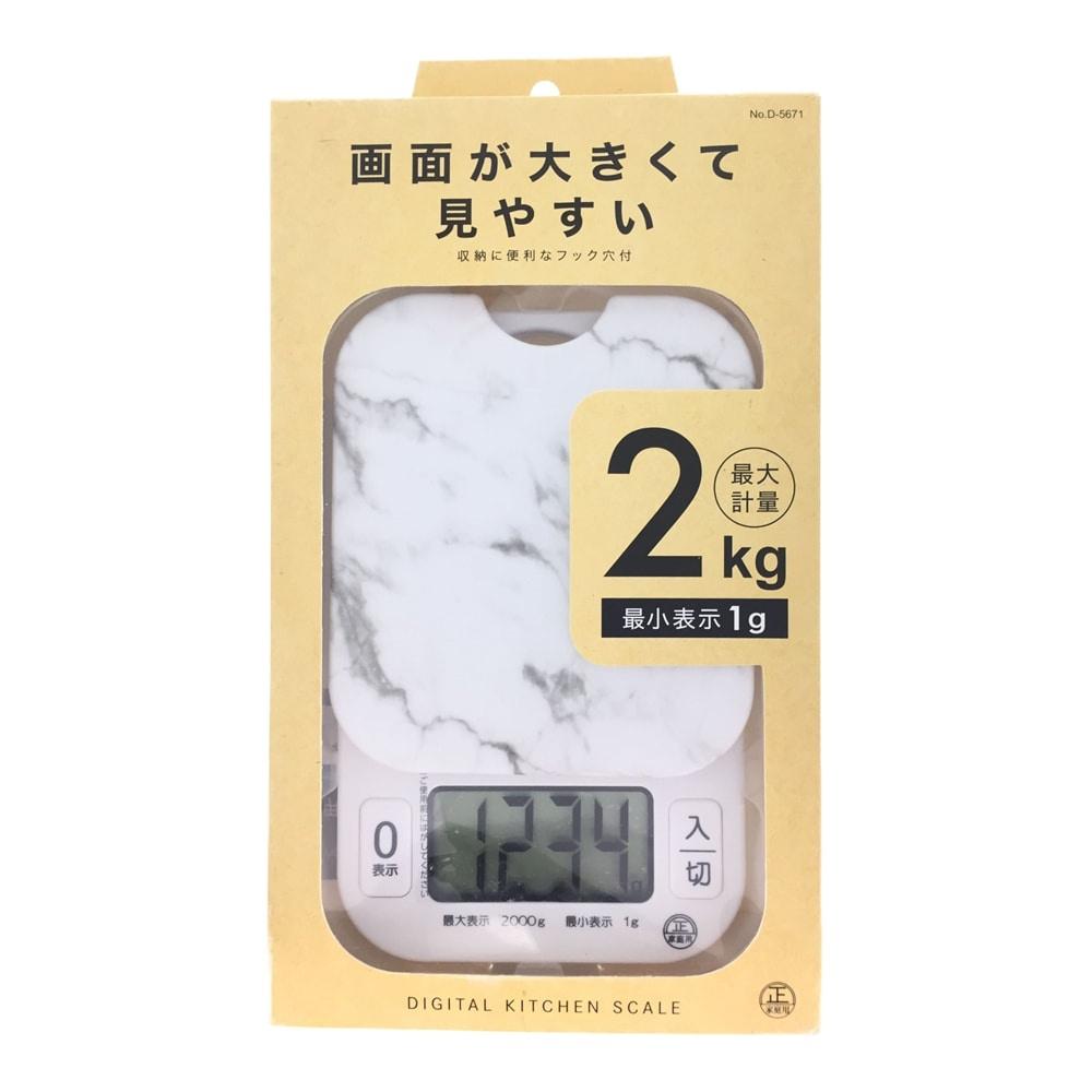 パール金属(PEARL) デジタルスケール d-5671の商品画像2