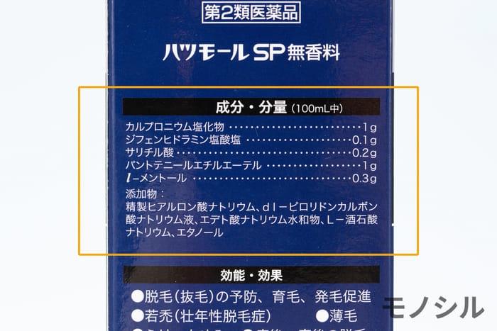ハツモールSP育毛剤の商品画像2
