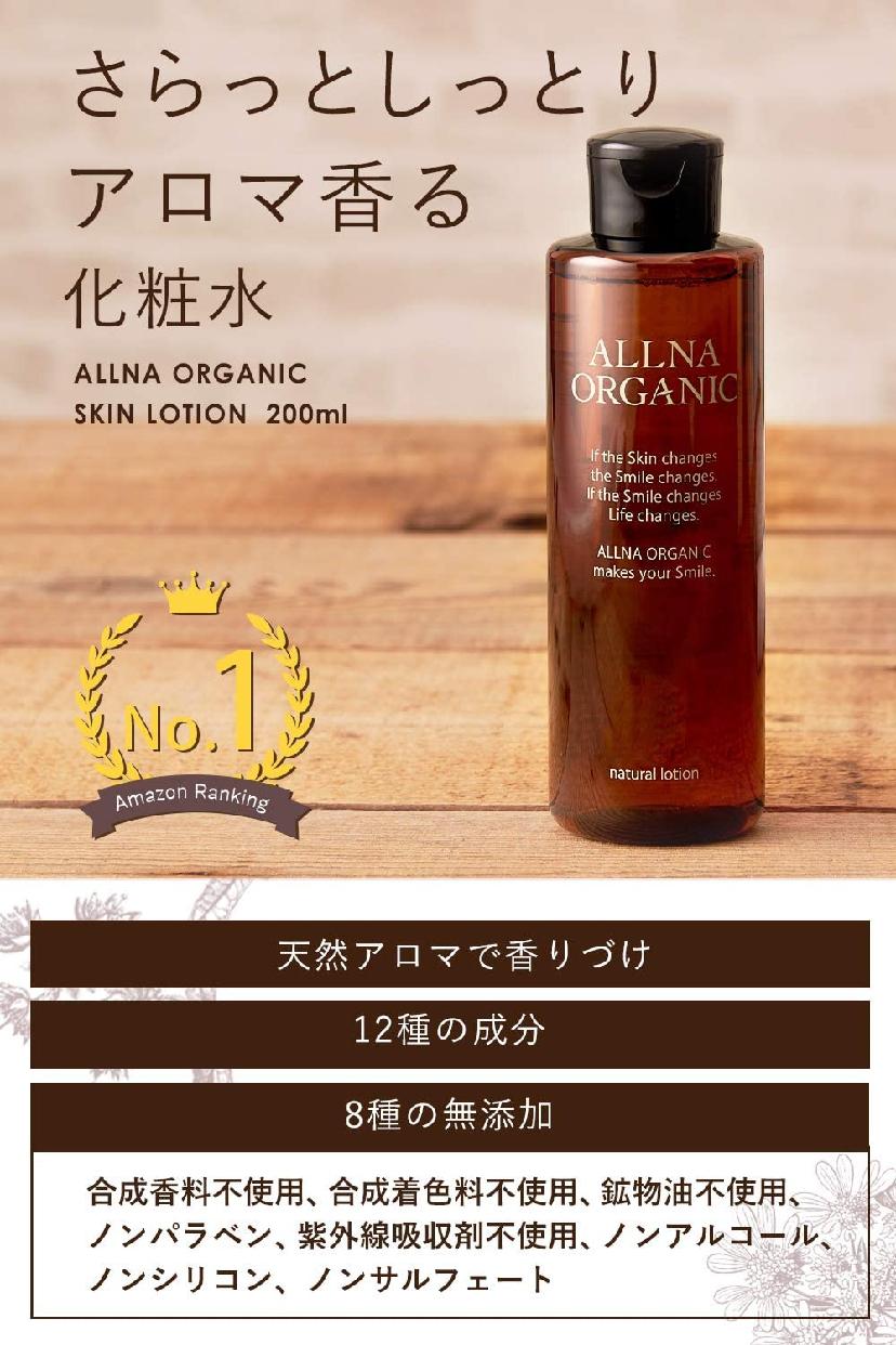 ALLNA ORGANIC(オルナ オーガニック) 化粧水 保湿 乾燥 かさつき用の商品画像2