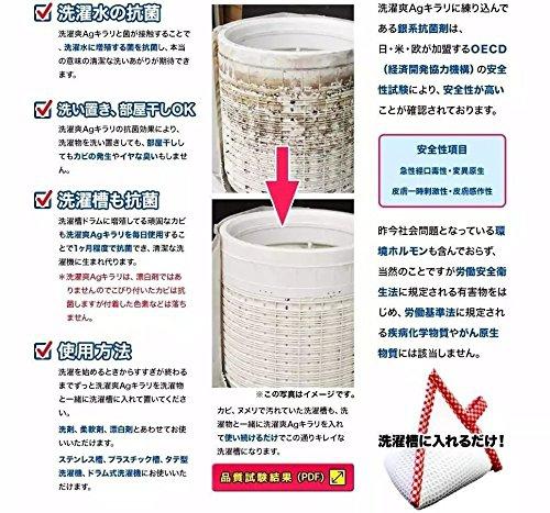 東和通商 洗濯爽Agキラリの商品画像6