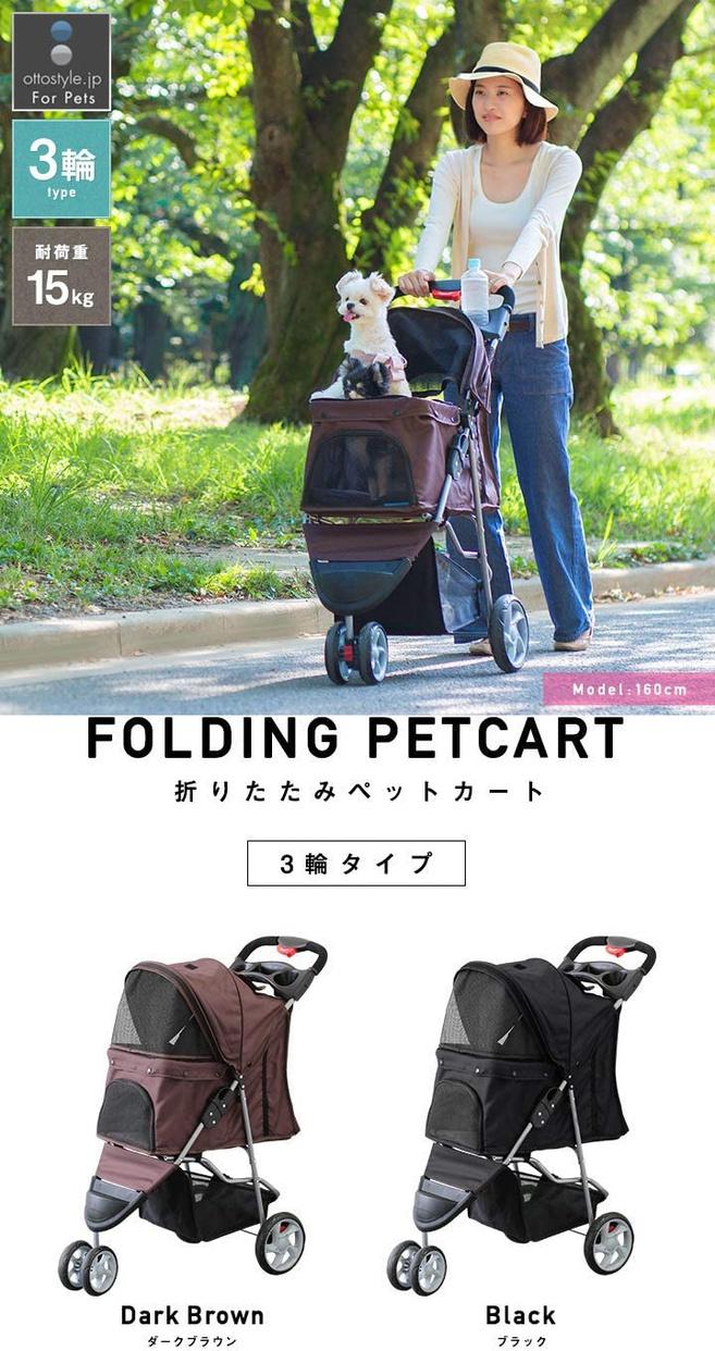 Ottostyle.jp 折りたたみペットカートの商品画像2
