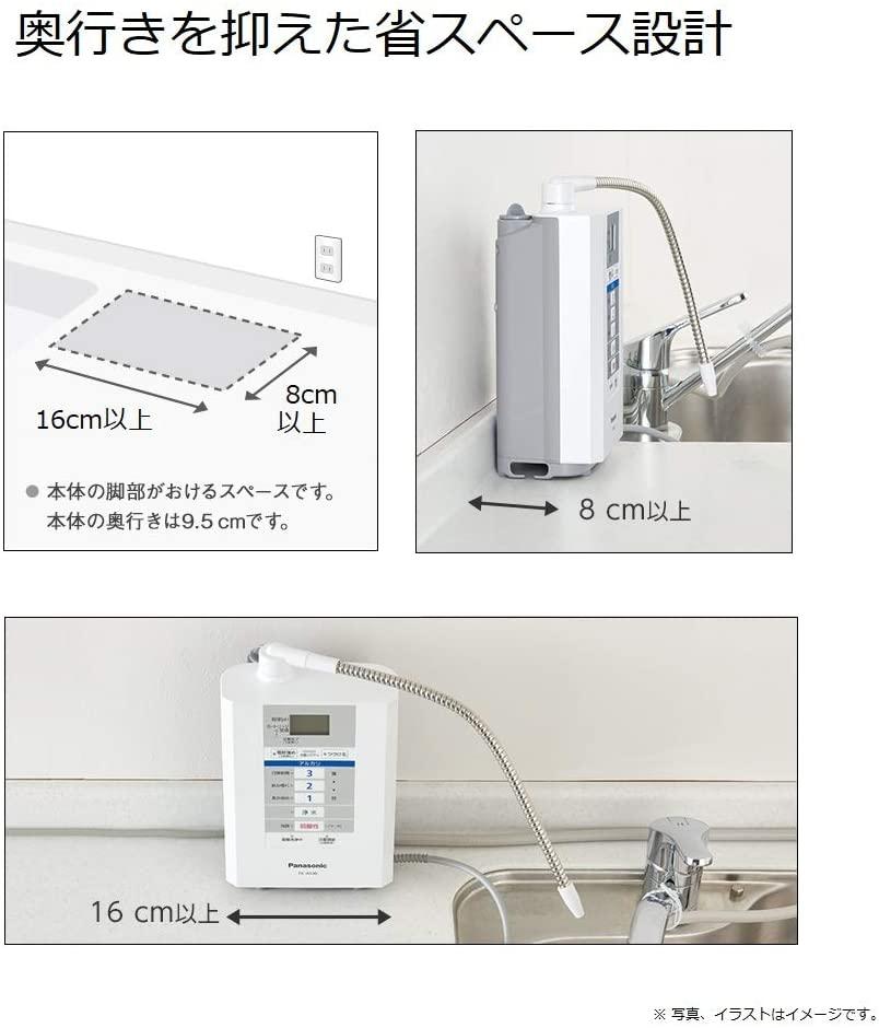 Panasonic(パナソニック)アルカリイオン整水器 TK-AS30の商品画像3