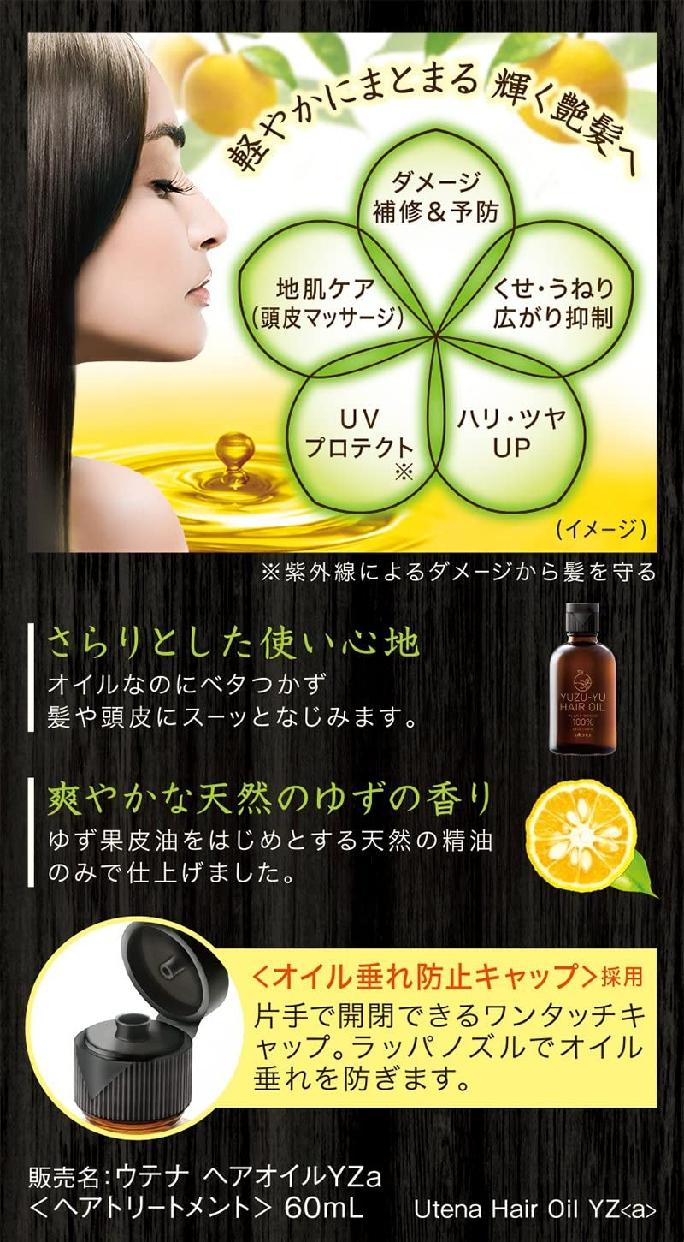 ゆず油 ヘアオイルの商品画像5