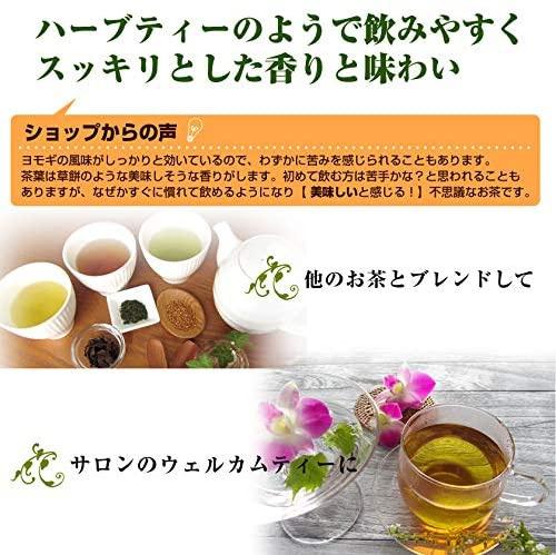 ほんぢ園(ホンヂエン) 国産よもぎ茶 ティーバッグの商品画像7