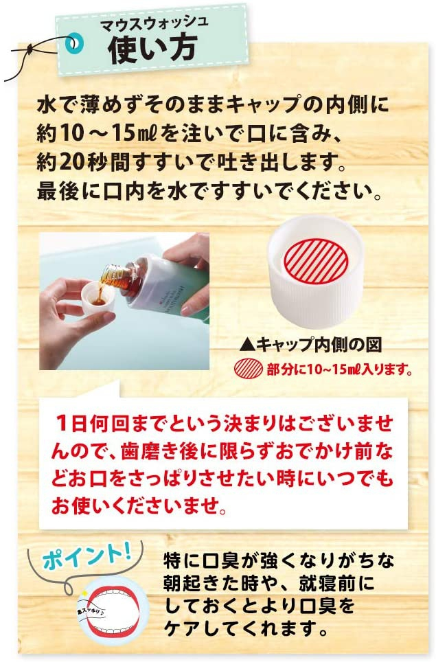 ハッピーブレス マウスウォッシュの商品画像7