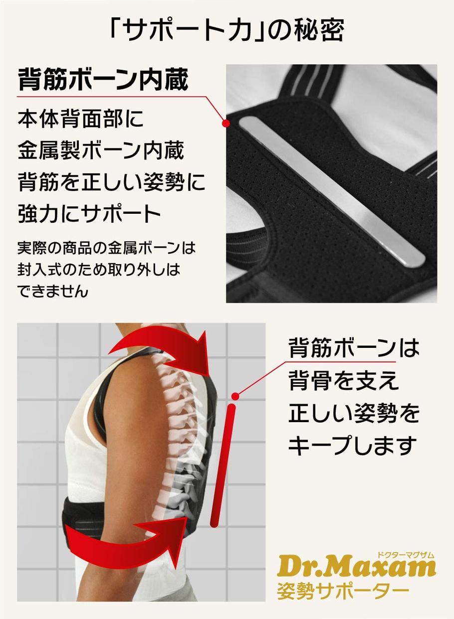 トリプルエス 柔道整復師が考えた 猫背矯正ベルトの商品画像7
