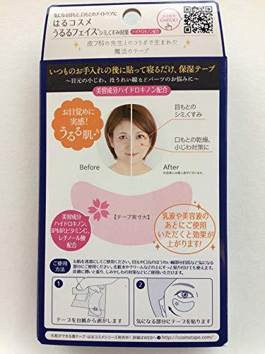 HARU COSME(ハルコスメ) うるるフェイスの商品画像4