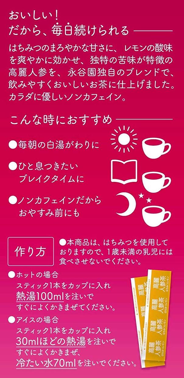 永谷園 くらしの和漢 高麗人参茶 はちみつレモンブレンドの商品画像4