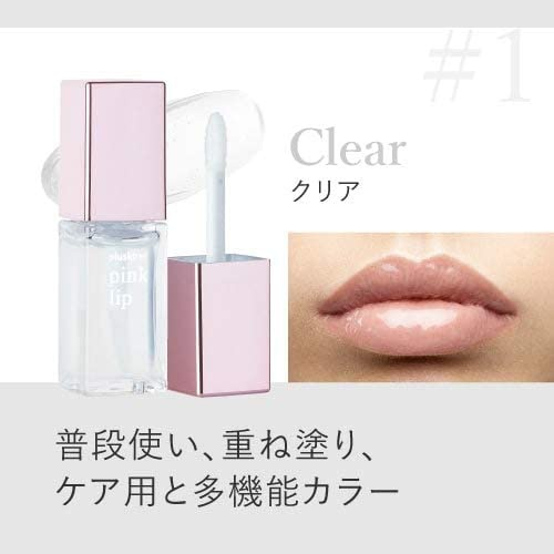 pluskirei(プラスキレイ) ピンクリップの商品画像3