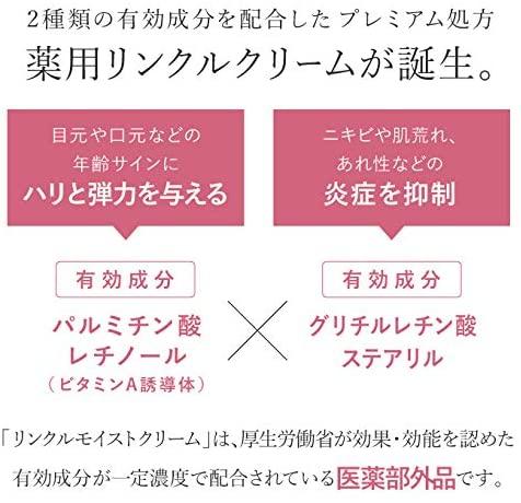 pluskirei(プラスキレイ) リンクルモイストクリームの商品画像3