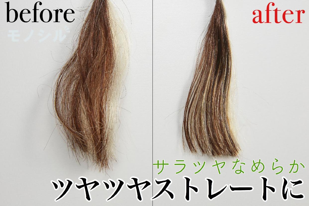 Loretta(ロレッタ)ベースケアオイルの使用して効果を比較した毛髪