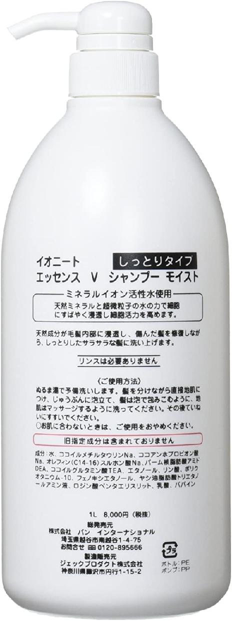 IONEAT(イオニート)エッセンス V シャンプー モイストの商品画像2