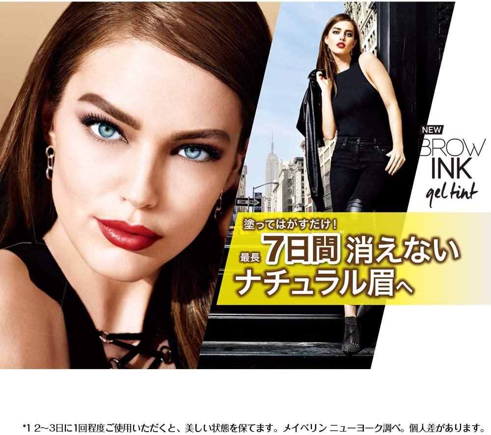 MAYBELLINE NEW YORK(メイベリン ニューヨーク)ブロウインク ジェルティントの商品画像2