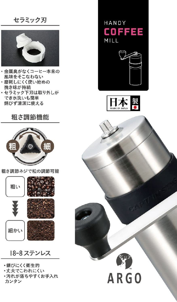 CAPTAIN STAG(キャプテンスタッグ) 18-8ステンレスハンディーコーヒーミルS(セラミック刃) UW-3501の商品画像4