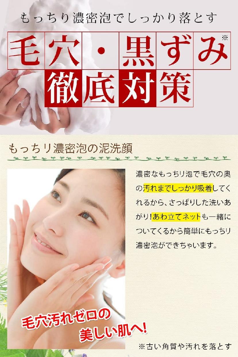 ALLNA ORGANIC(オルナ オーガニック) 泥洗顔の商品画像4