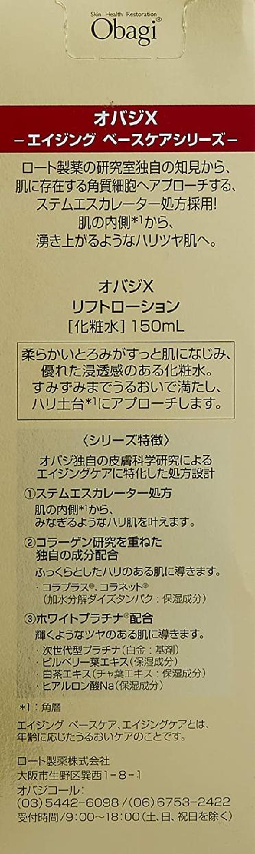 Obagi(オバジ) X リフトローションの商品画像3