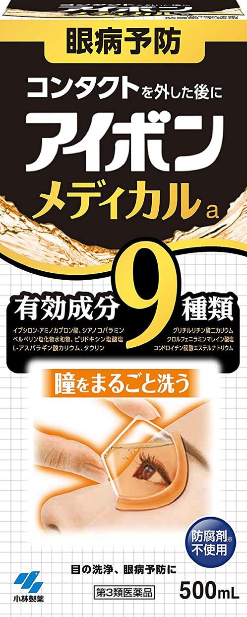 アイボン メディカルaの商品画像2