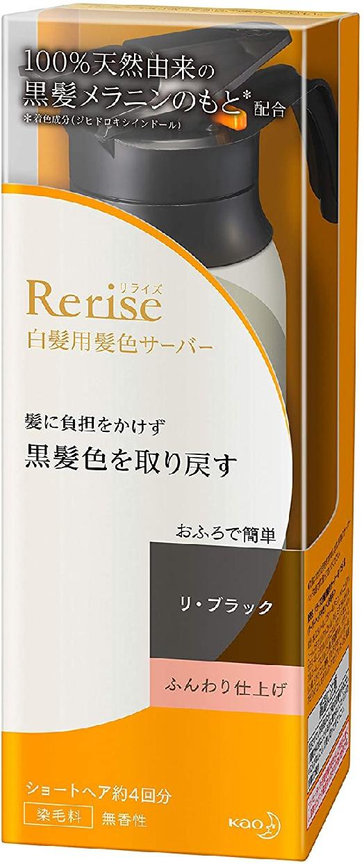 Rerise(リライズ) 白髪用髪色サーバー ふんわり仕上げ