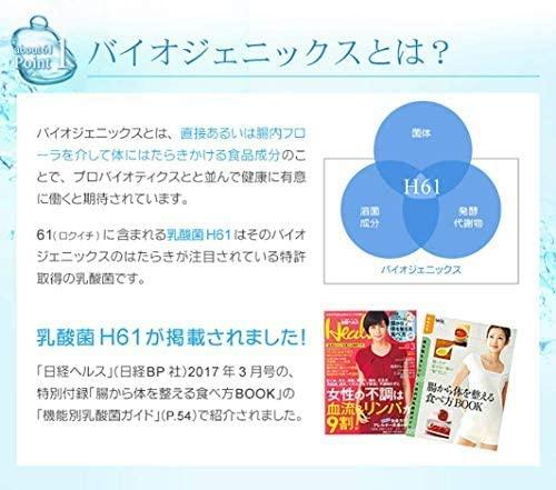 61(ロクイチ) 化粧水の商品画像2