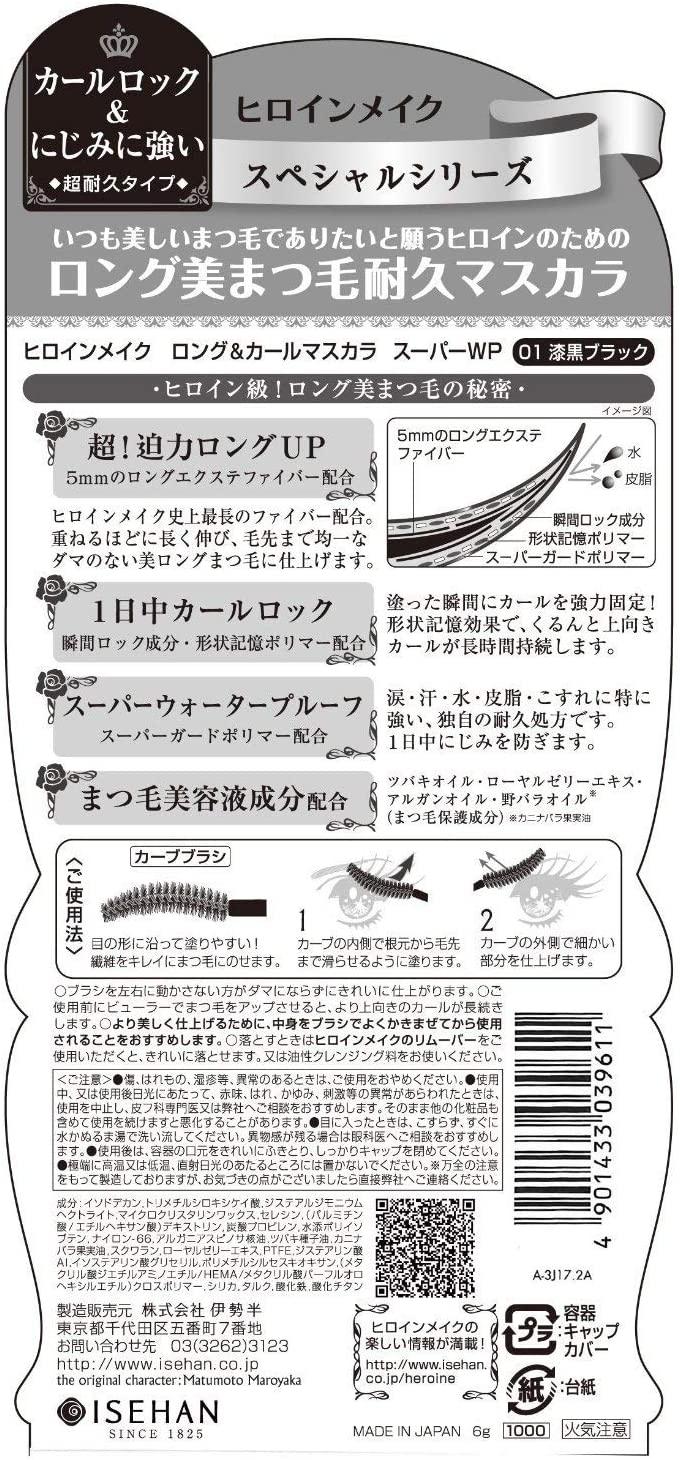ヒロインメイクSPロング&カールマスカラスーパーウォータープルーフの商品画像5