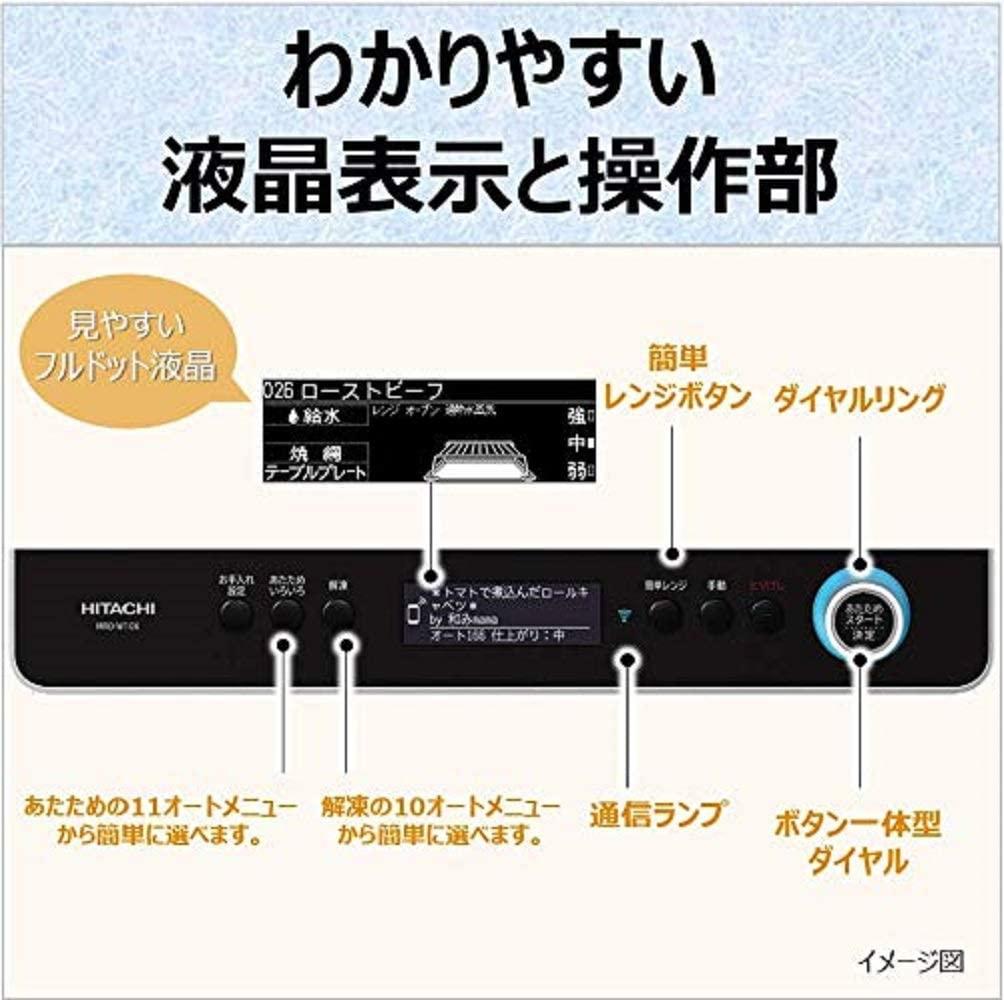 日立(HITACHI) ヘルシーシェフ MRO-W10Xの商品画像12