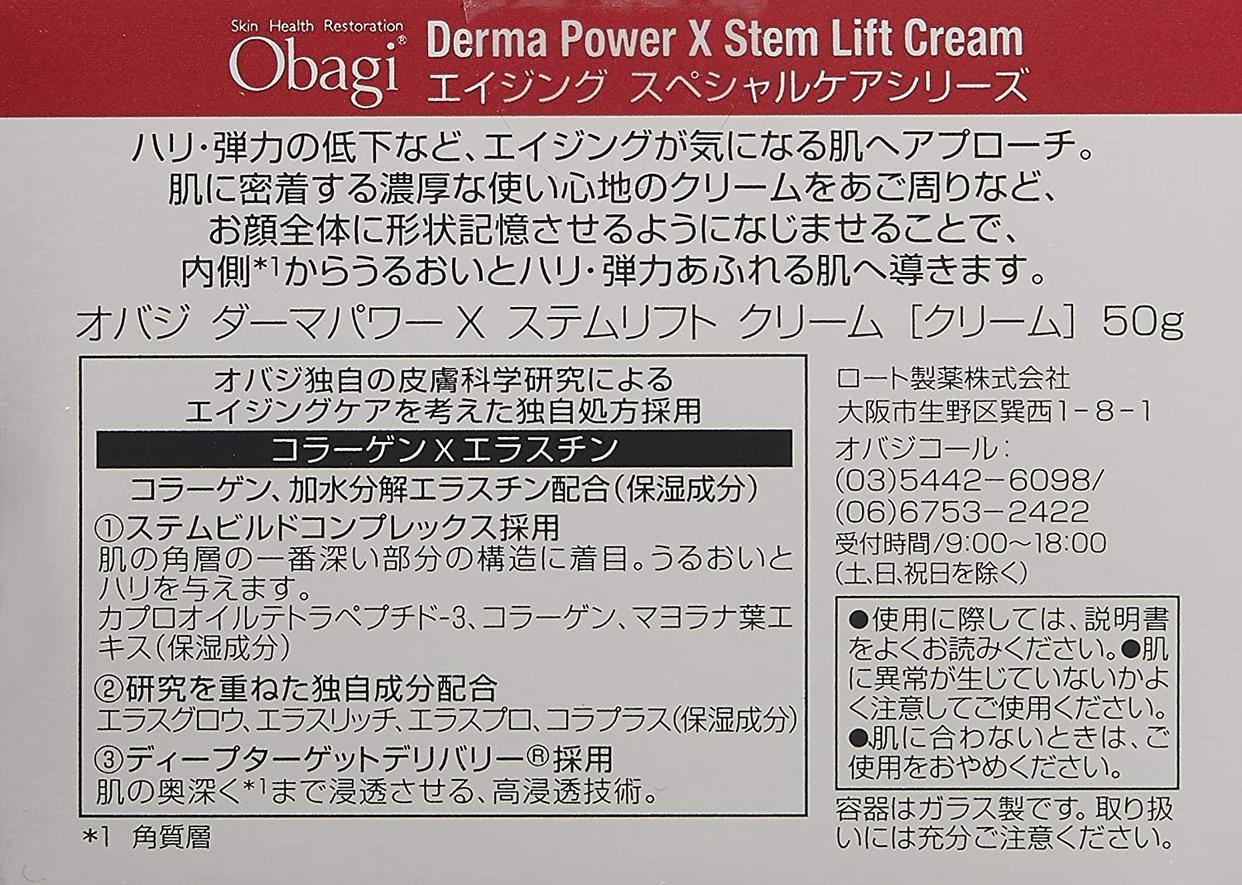 Obagi(Obagi) ダーマパワーX ステムリフトクリームの商品画像3