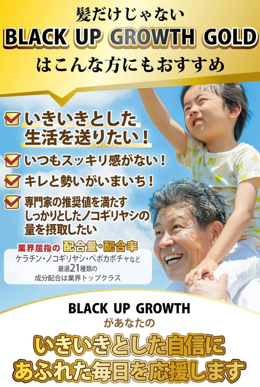 O・B・U(オービーユー) BLACK UP GROWTHの商品画像4