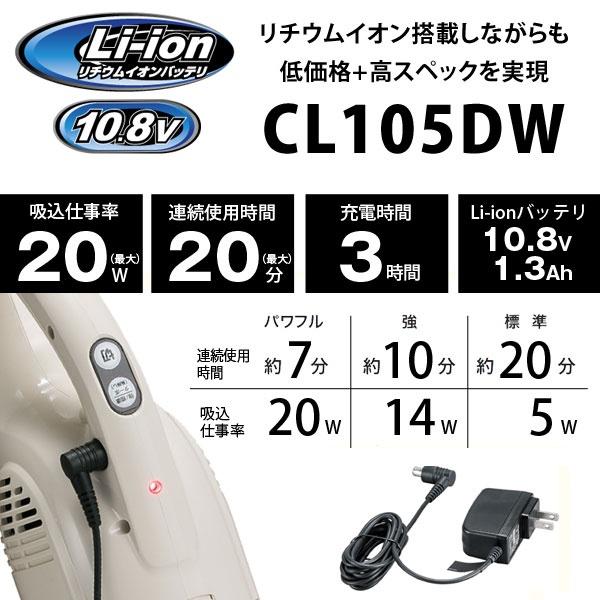 makita(マキタ) 充電式クリーナー CL105DWの商品画像2
