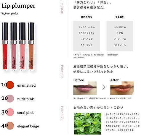 Otona Coutule(オトナクチュール) リッププランパーの商品画像3