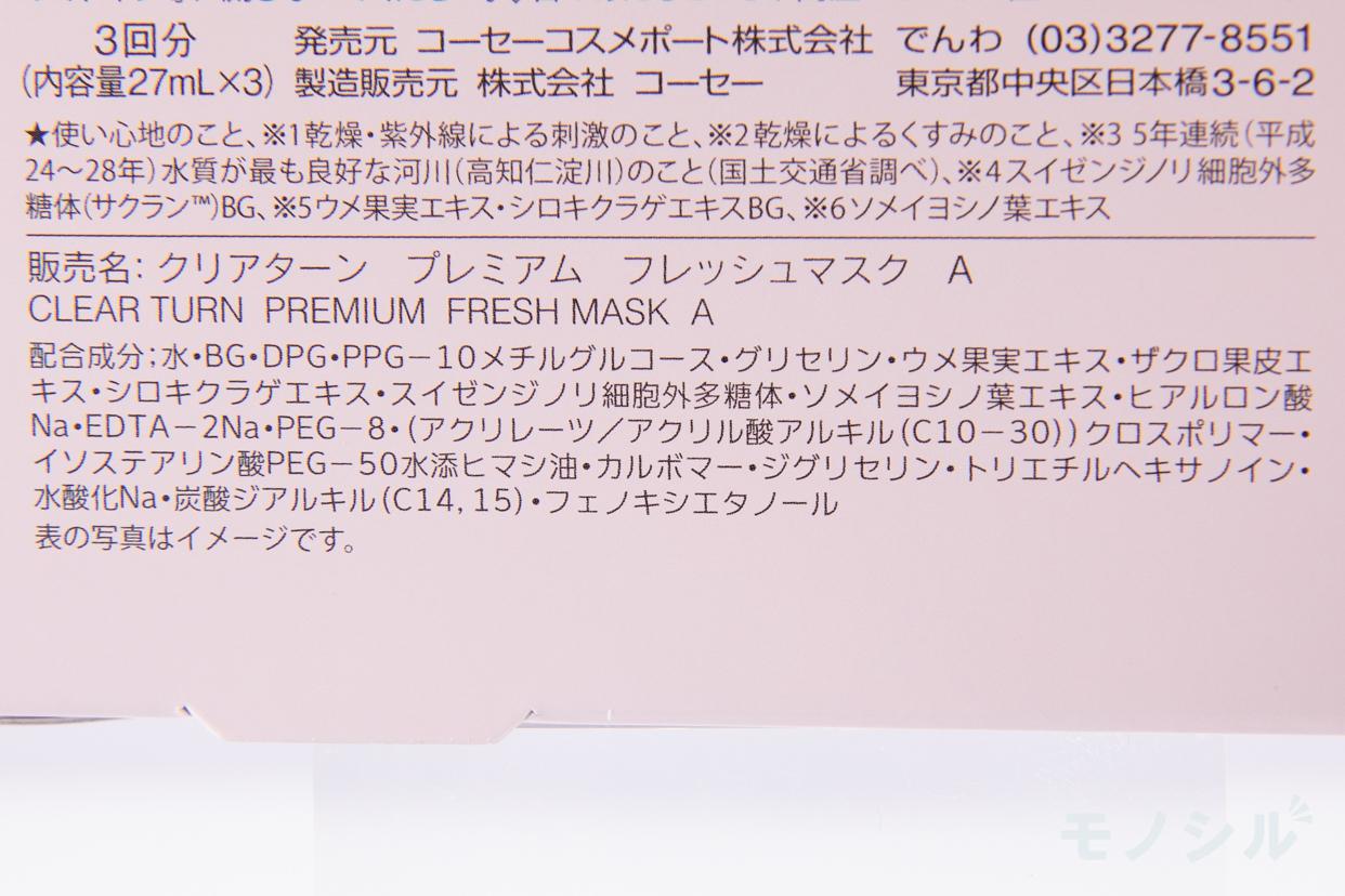 CLEAR TURN(クリアターン) プレミアム フレッシュマスク (超しっとり)の商品画像3 商品の成分表