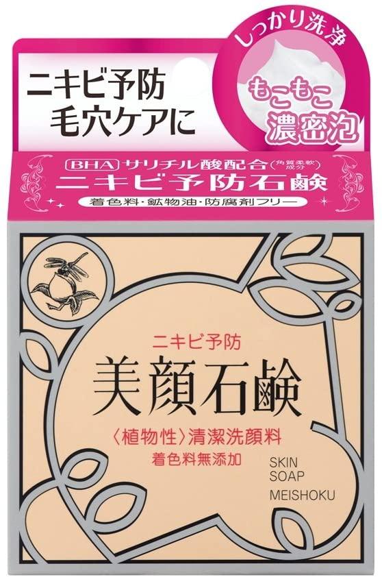 美顔(ビガン)明色美顔石鹸の商品画像5