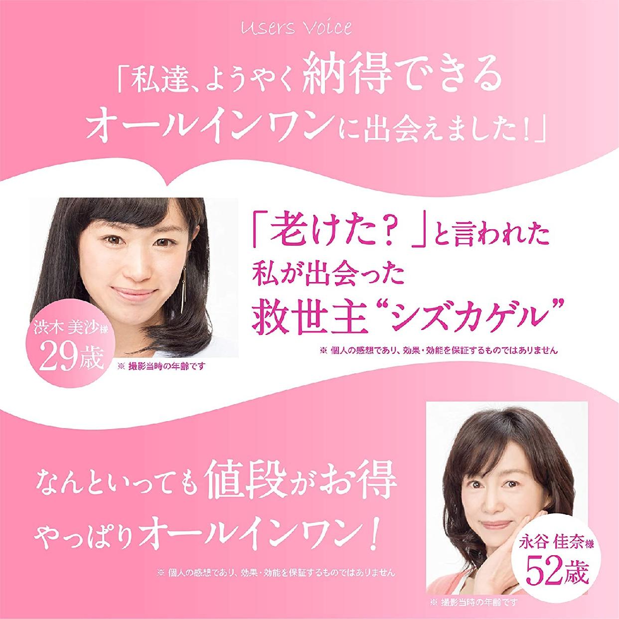 Shizuka BY SHIZUKA NEWYORK(シズカ) オールインワン シズカゲルの商品画像6
