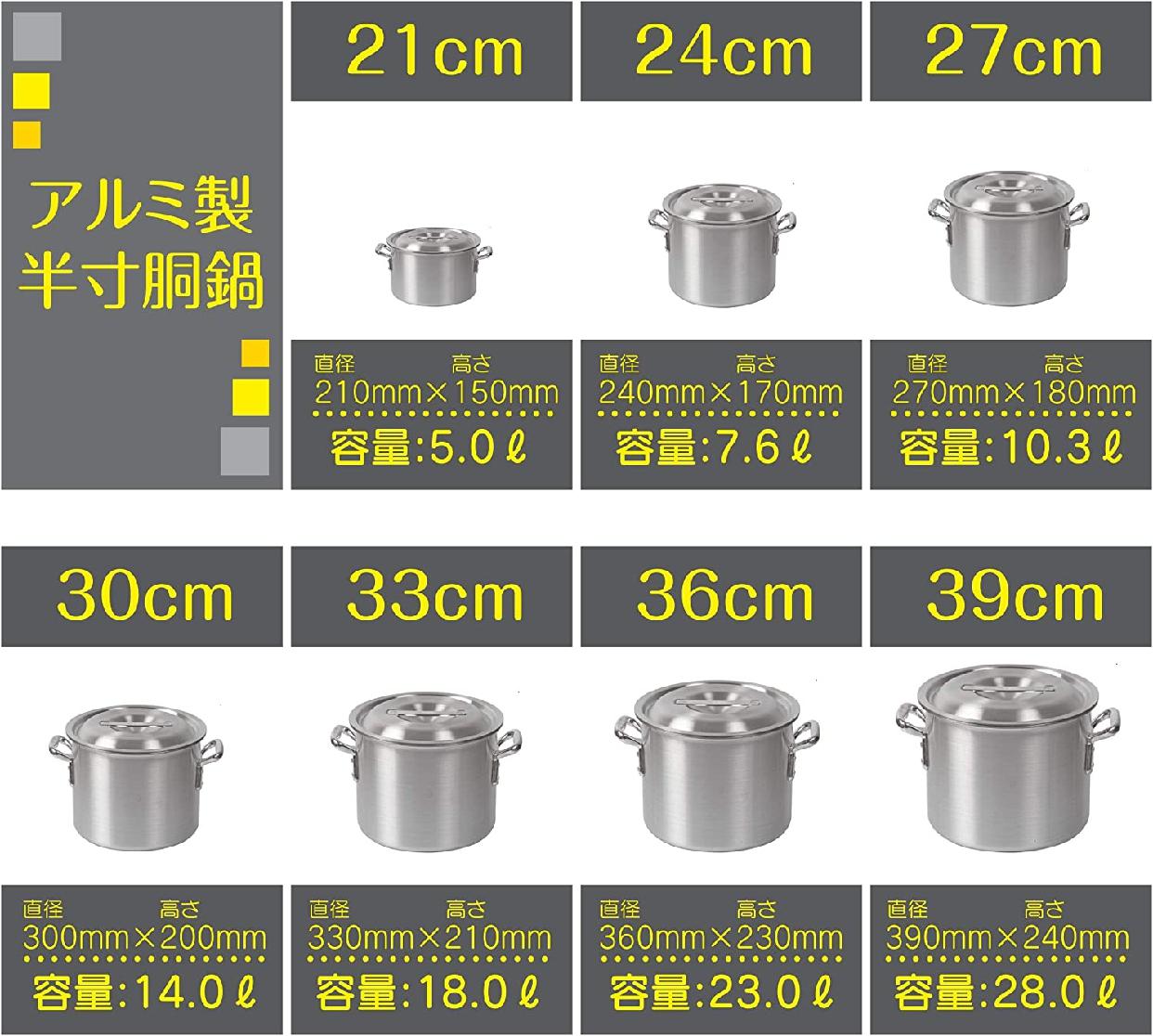 ハイスト アルミ製半寸胴鍋 24cm蓋有 FH82100Fの商品画像5