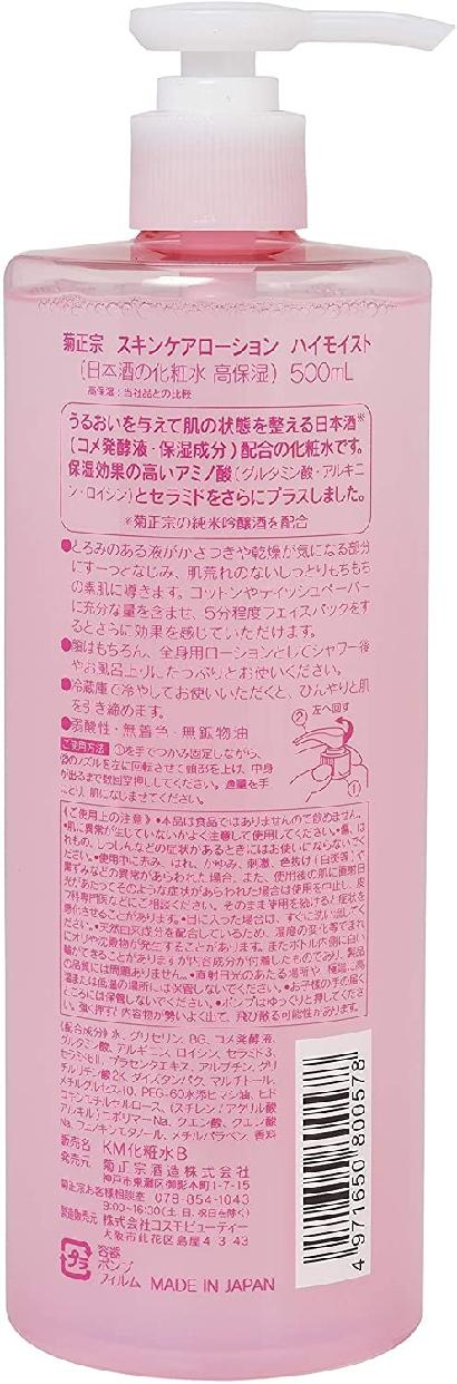 菊正宗(キクマサムネ)日本酒の化粧水 高保湿の商品画像11