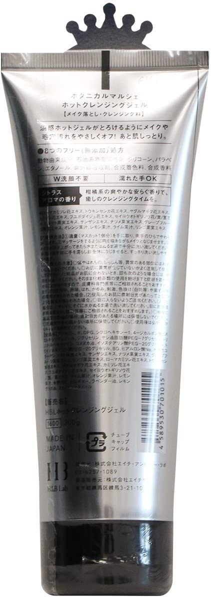 BOTANICAL MARCHE(ボタニカルマルシェ) ホットクレンジングジェルの商品画像2