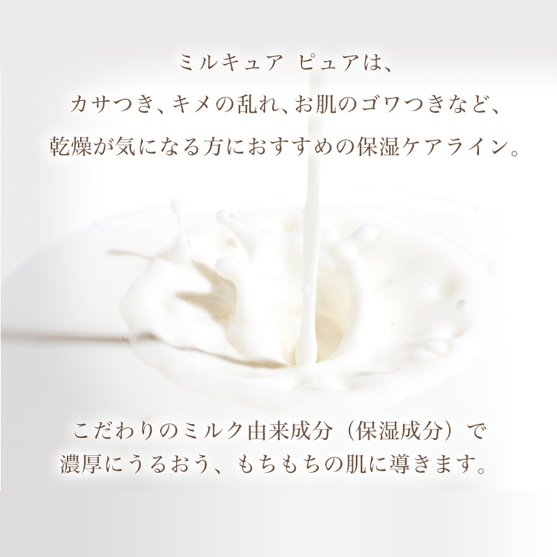 HOUSE OF ROSE(ハウスオブローゼ) ミルキュア ピュア クレンジングクリームの商品画像3
