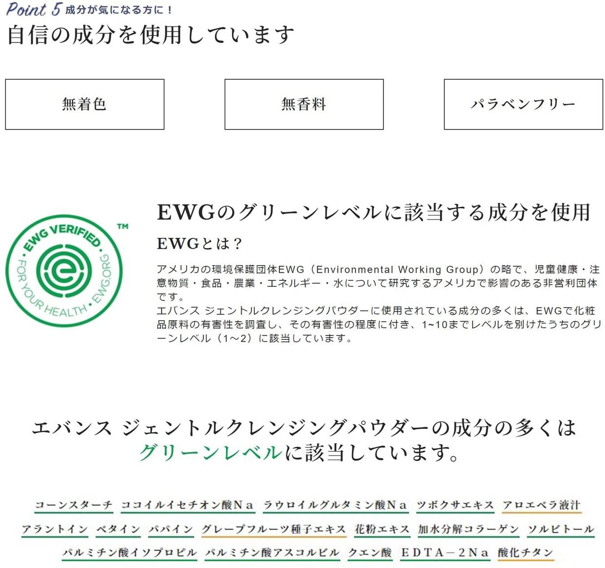 EVANS(エバンス) ジェントルクレンジングパウダーの商品画像6