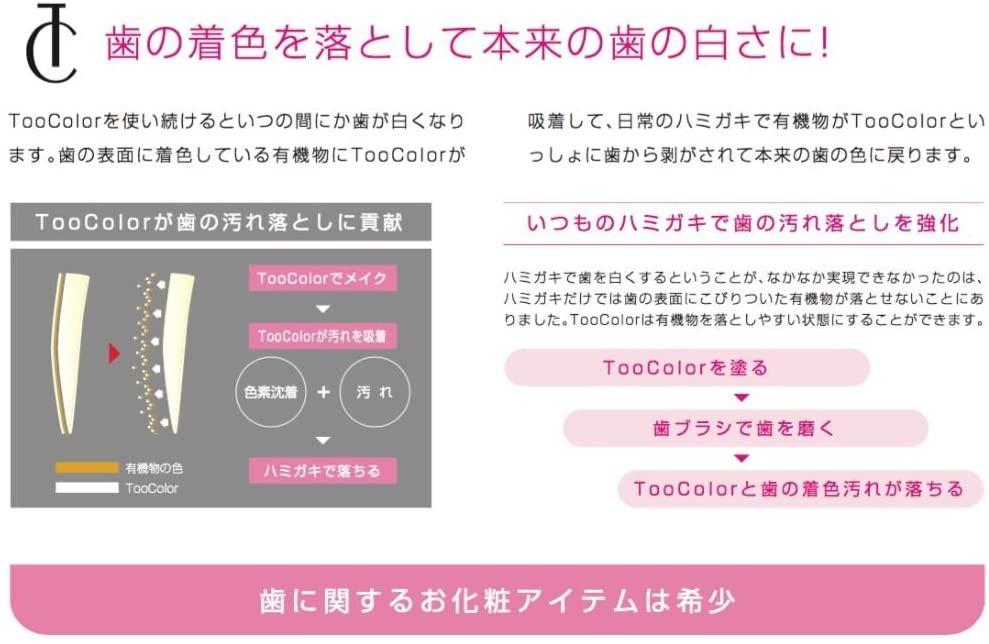 CoCoRoMAKE(ココロメイク) TooColorの商品画像6