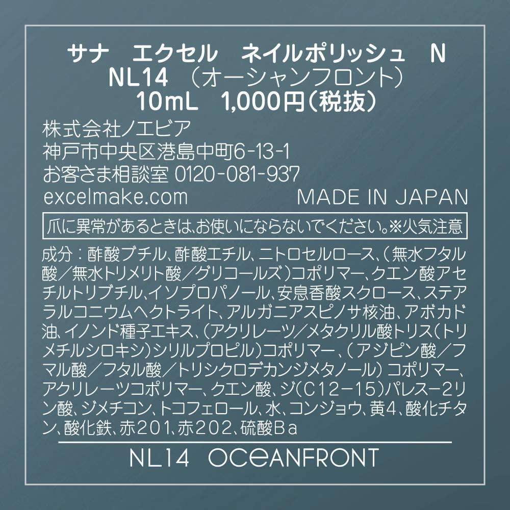 excel(エクセル)ネイルポリッシュ Nの商品画像3