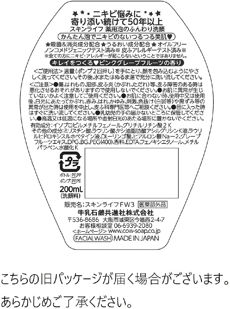 Skin Life(スキンライフ) 薬用泡のふんわり洗顔の商品画像2