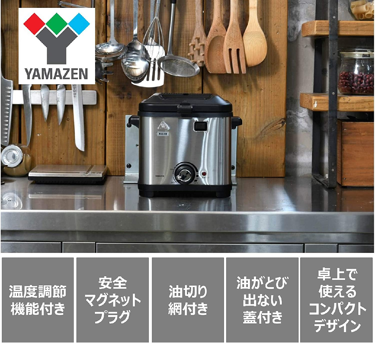 山善(YAMAZEN) 電気フライヤー  揚げ物の達人 YAD-F800(S)の商品画像2