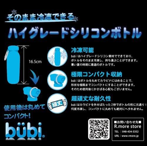 bubi(ブビ) シリコンボトルの商品画像6