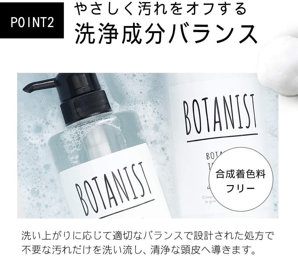 BOTANIST(ボタニスト)ボタニカルトリートメント スムースの商品画像5