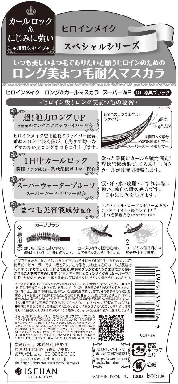 ヒロインメイクSPロング&カールマスカラスーパーウォータープルーフの商品画像10