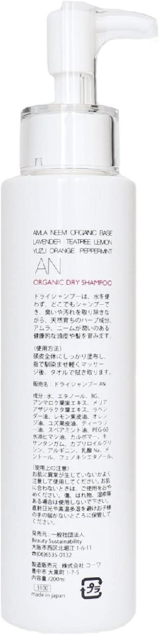 Beauty Sustainability(ビューティーサステナビリティー)使いやすいジェルタイプのオーガニックドライシャンプー ANの商品画像2