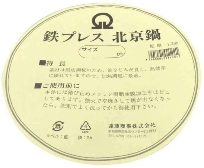 TKG(ティーケージー) 鉄 プレス 北京鍋 27cm APK-11の商品画像3