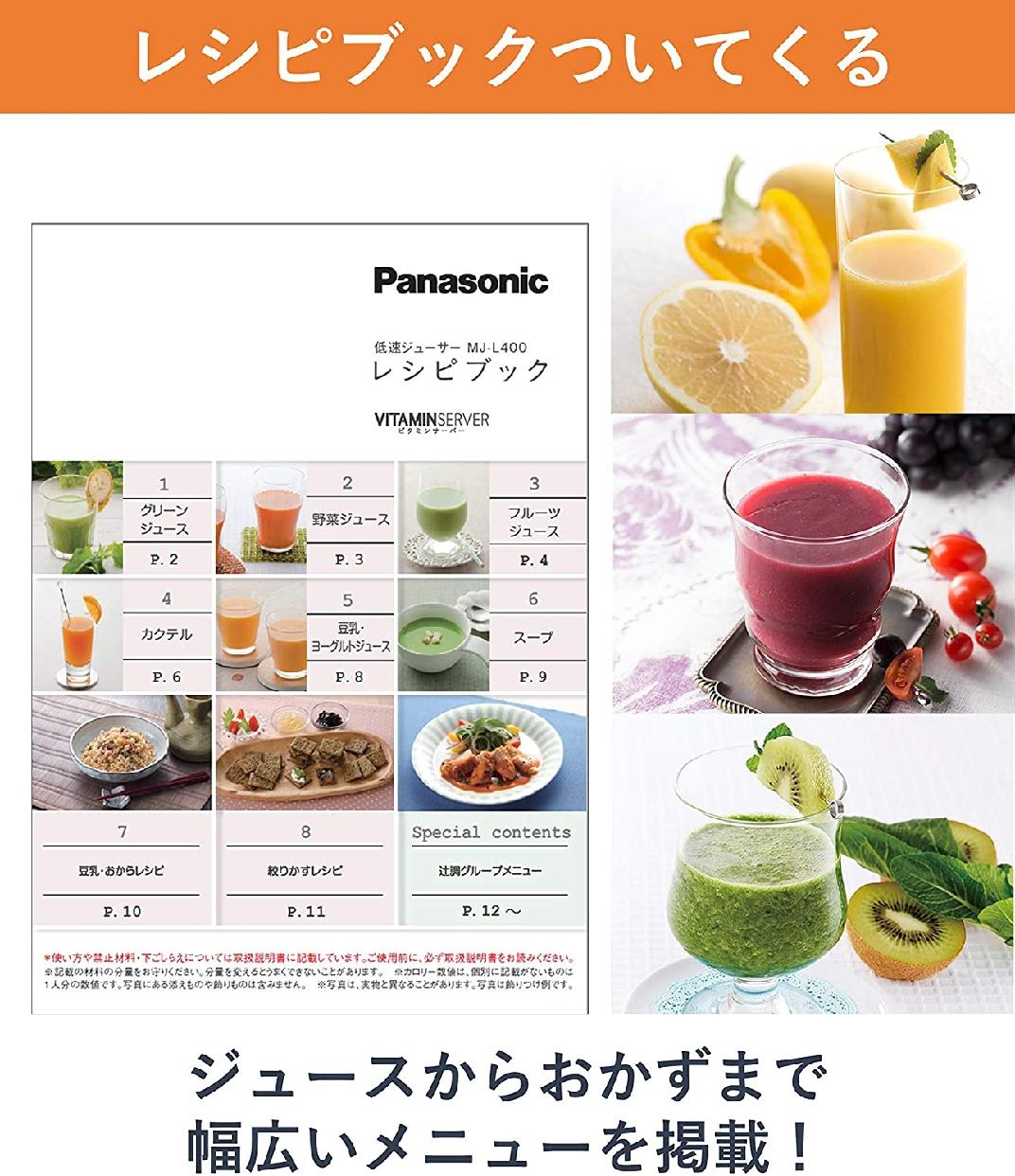 Panasonic(パナソニック) ビタミンサーバー 低速ジューサー MJ-L400の商品画像5
