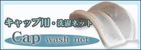 TANI CO.(タニコーポレーション) キャップ専用 洗濯ネットの商品画像4