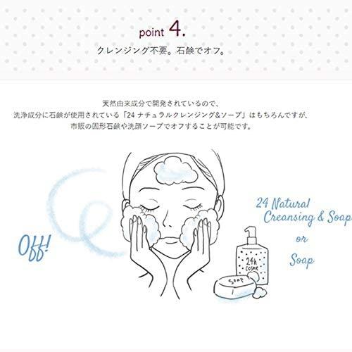 24h cosme(にじゅうよじかんこすめ)24 ミネラルスティックファンデの商品画像12